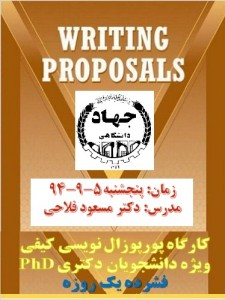 poster proposal writting jahad