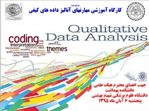 qualitative-analysis-sbums-poster